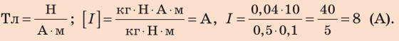 Магнитная сила Ампера. Как перевести амперы в ватты и обратно?