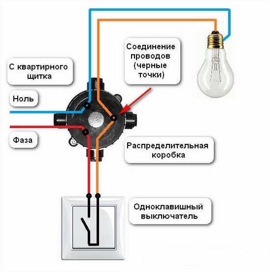 Подключение выключателя 01