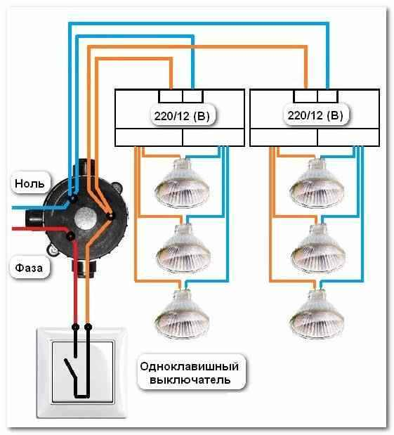Схема подключения галогенных ламп 02