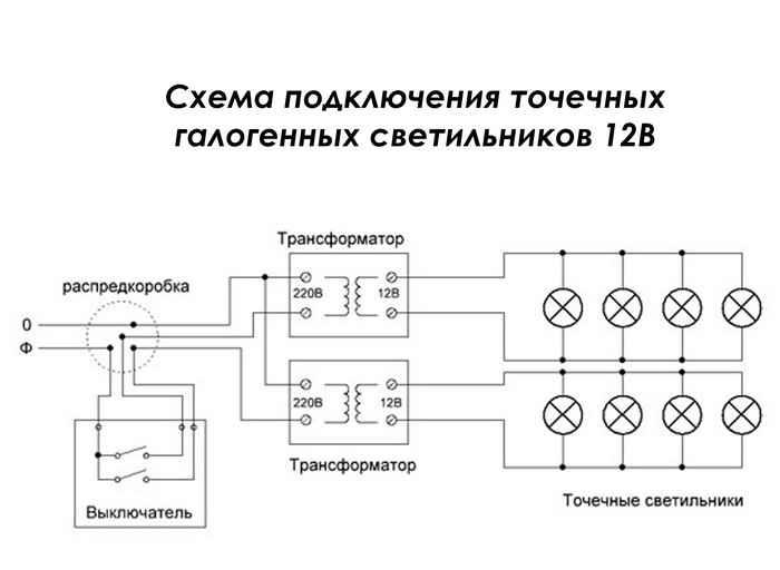 Схема подключения галогенных ламп 03