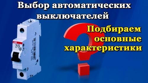 Выбор автоматических выключателей 04