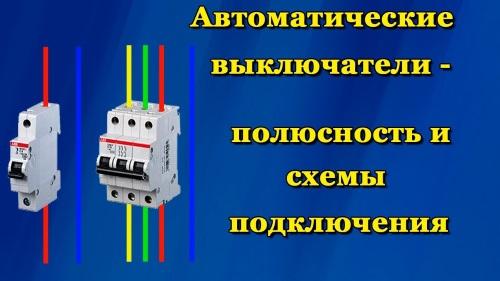 Как подключить автоматический выключатель однофазный