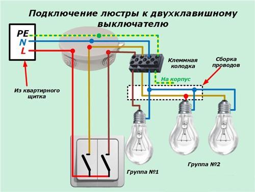 Схема подключения выключателя тройного фото 824
