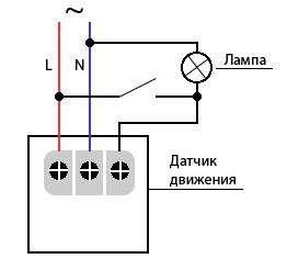Схема подключения датчика движения 07