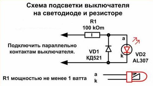 Выключатель с подсветкой 03