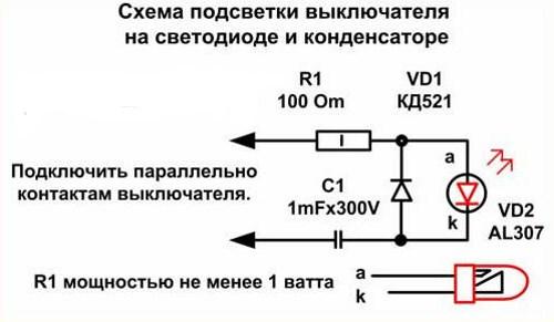 Выключатель с подсветкой 04