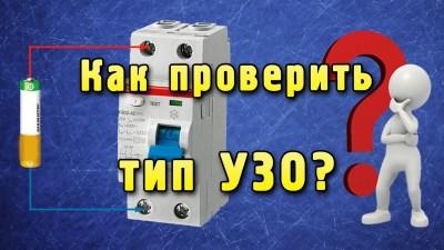 УЗО электронное или электромеханическое 03