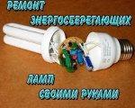 Ремонт энергосберегающих ламп 100