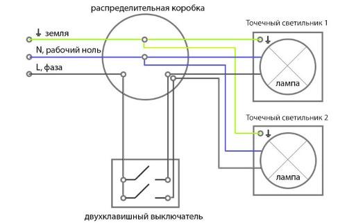 Схема подключения точечных светильников через двухклавишный выключатель