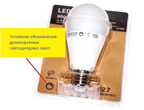 Обозначение диммируемых светодиодных ламп на упаковке
