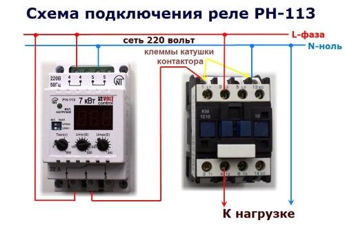 Схема подключения реле напряжения при мощности нагрузки больше 7 кВт с магнитным пускателем