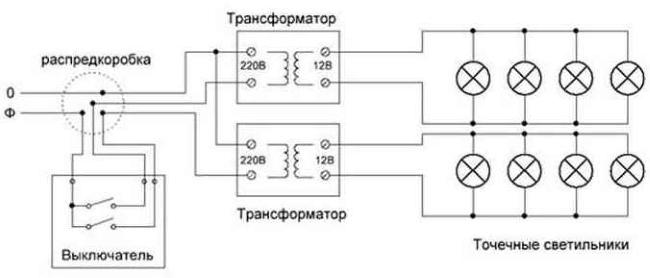Схема подключения точечных галогенных ламп через двухклавишный выключатель и трансформатор