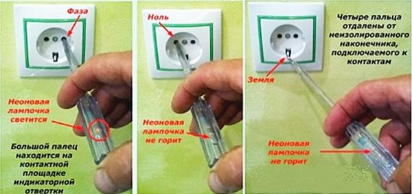 opredelenie-fazy-nolya-i-zemli-indikatornoj-otvertkoj
