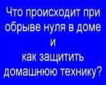 obryv-nulya-100