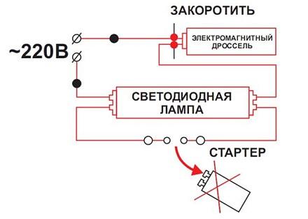 vtoroj-variant-sxemy-podklyucheniya-svetodiodnoj-lampy-bez-udaleniya-provodki