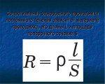kalkulyator-rascheta-soprotivleniya-provodnika