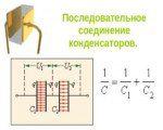 posledovatelnoe-soedinenie-kondensatorov
