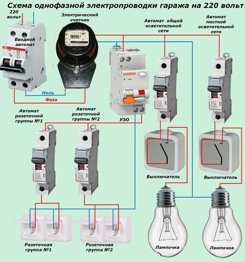 primer-ne-slozhnoj-elektricheskoj-sxemy-garazha