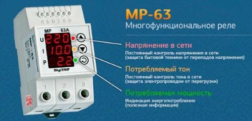 реле напряжения МР - 63
