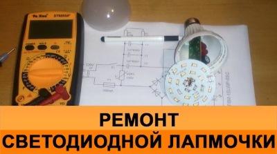Ремонт светодиодной лампы01