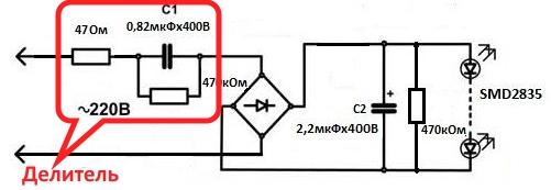 Схема драйвера с резисторным делителем