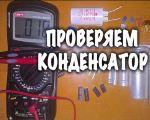 Как проверить конденсатор мультиметром 100