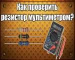 Как проверить резистор мультиметром 100