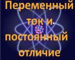 Переменный ток и постоянный ток отличие 100