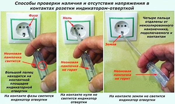 Проверка фазы и ноля индикаторной отверткой