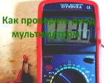 Как проверить диод мультиметром 100